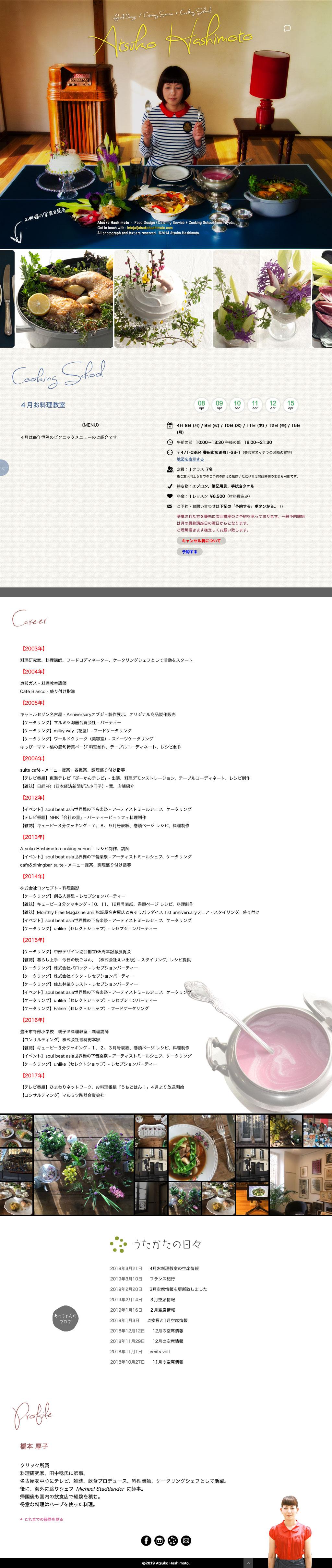 atsukohashimoto_a.jpg