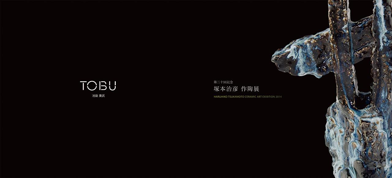 haruhikotsukamoto_a.jpg