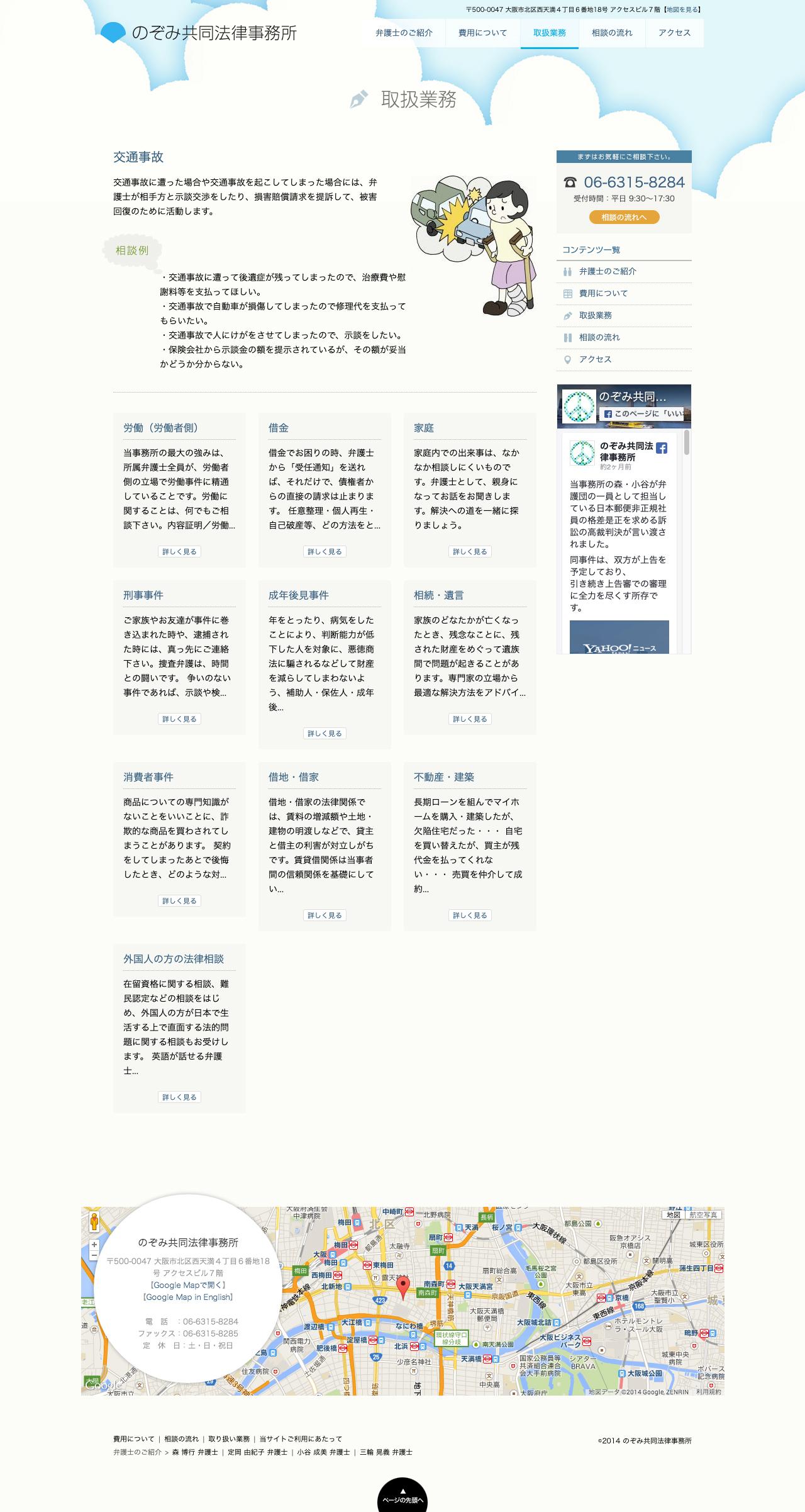 nozomi-law_b.jpg