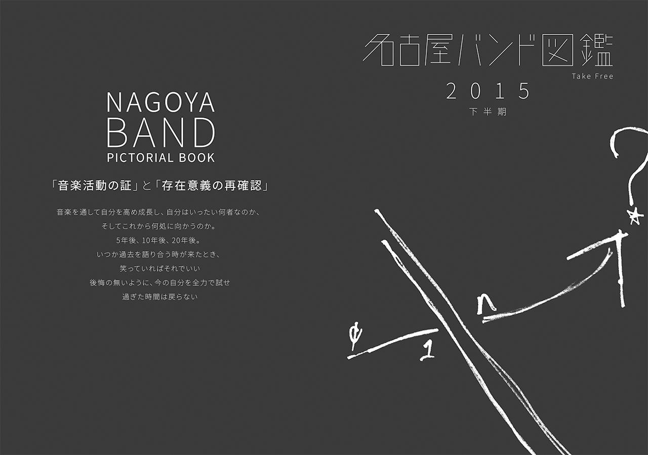 nagoya-band-pictorial-book-2h_b.jpg