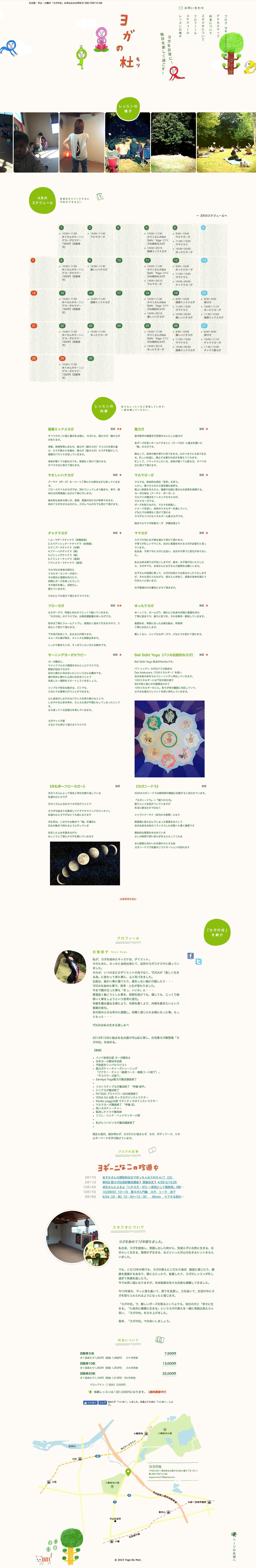 yoganomori_a.jpg