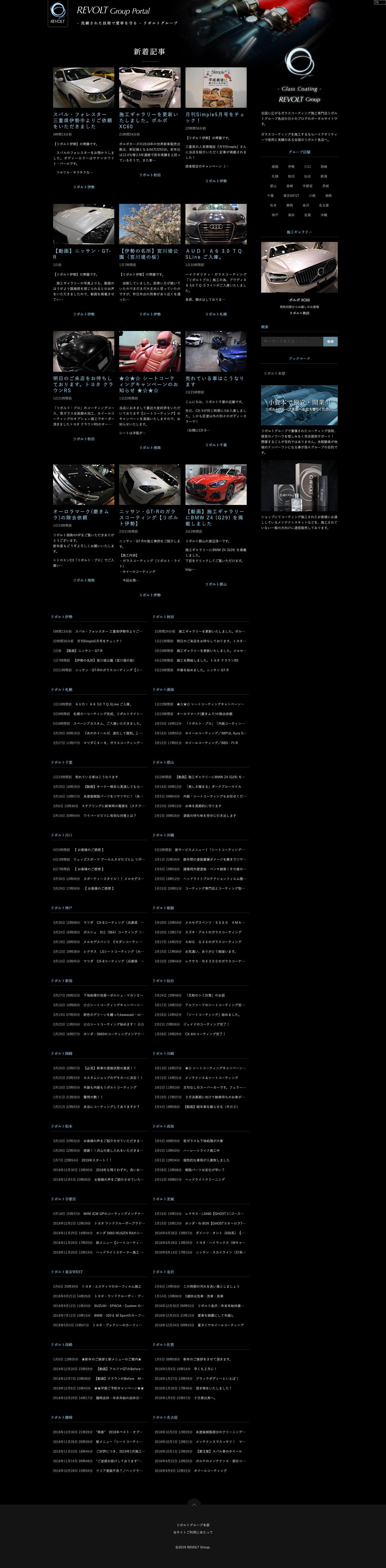 revolt-group-portal_a.jpg