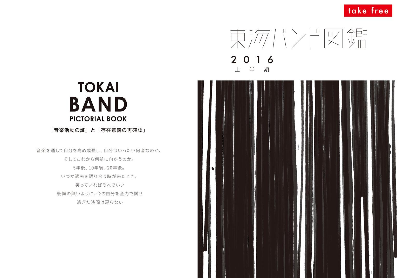 tokai-band-pictorial-book-1h_b.jpg
