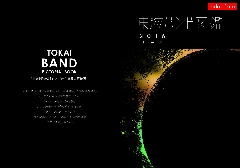 toukai-band-pictorial-book-2h_b.jpg