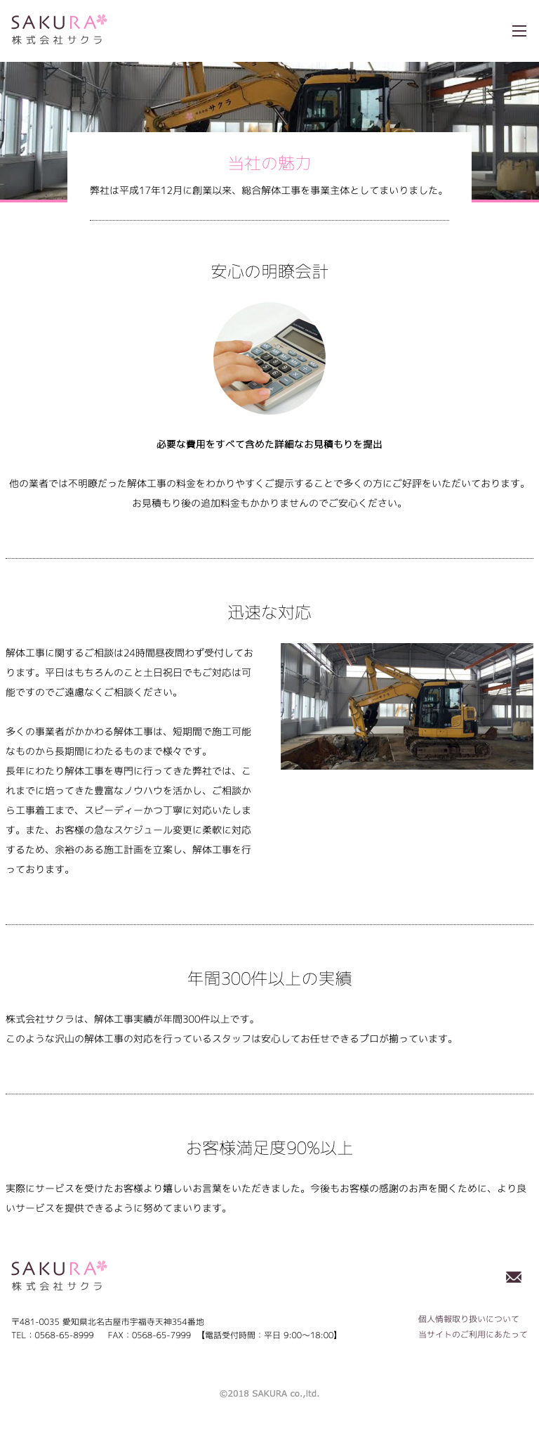 sakura-kaitai_f.jpg