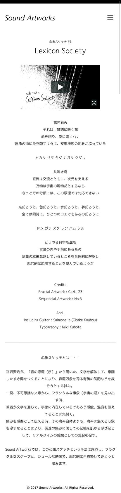 soundartworks_d.jpg