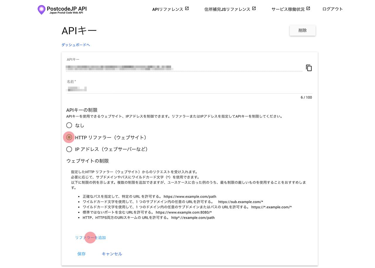 20210320_postcode_8.jpg