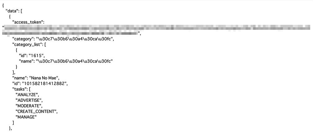 access-token_12.jpg