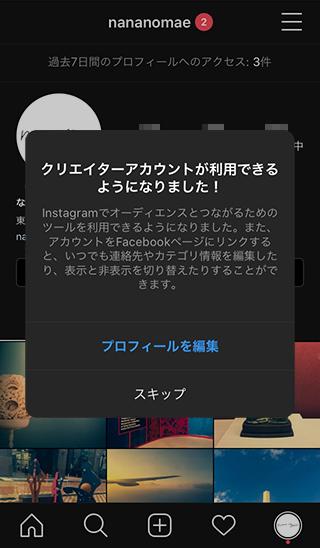 instagram-proaccount_8.jpg